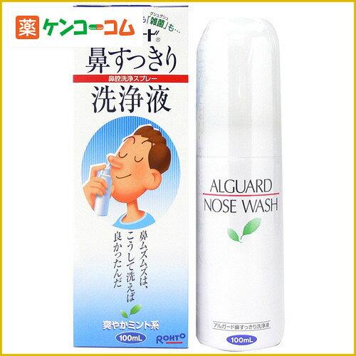 アルガード 鼻すっきり洗浄液 100ml[ロート製薬 アルガード 鼻洗浄器]【あす楽対応】