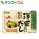 創健社 洋風だし一番(化学調味料無添加) 8g×10袋[ケンコーコム 創健社 スープの素(洋風だし)]【あす楽対応】