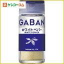 ギャバン ホワイトペパー 19g/ギャバン(GABAN)/胡椒(ペッパー)/税抜1900円以上送料無料