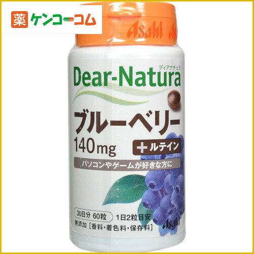 Asahi朝日Dear-Natura蓝莓精华+叶黄素60粒护眼