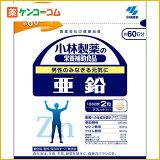 小林製薬 亜鉛 徳用 120粒[【HLSDU】小林製薬の栄養補助食品 亜鉛(ジンク)]