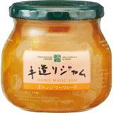 手造りジャム プレザーブスタイル オレンジマーマレード 330g[GREEN WOOD(グリーンウッド) マーマレード]【あす楽対応】
