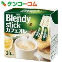 ブレンディ カフェオレ 12g×30本入[Blendy(ブレンディ) スティックコーヒー]【あす楽対応】