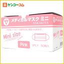 メディカルマスク ミニ ピンク 50枚入[【HLS_DU】マスク]【あす楽対応】