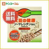 大豆の健康 ソーヤレシチン 顆粒 5g×60スティック[【HLSDU】サプリメント 大豆レシチン]