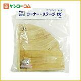 木製コーナーステージ 大[SANKO(三晃商会) ステージ(チンチラ用)]
