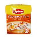 「リプトン キャラメルティー ティーバッグ 15袋」濃厚な味わいの紅茶とキャラメルの甘い香りがベストマッチしたキャラメルティーです。リプトン キャラメルティー ティーバッグ 15袋