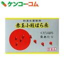 【第2類医薬品】赤玉小粒はら薬 30丸×6袋...