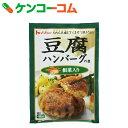 豆腐ハンバーグの素 根菜入り 53g[ハウス ハンバーグの素(ハンバーグミックス)]