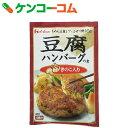 豆腐ハンバーグの素 きのこ入り 49g[ハウス ハンバーグの素(ハンバーグミックス)]【あす楽対応】