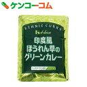 ハウス 印度風ほうれん草のグリーンカレー 200g[ハウス レストラン用カレー カレー(レトルト)]【あす楽対応】