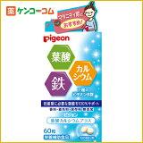 叶酸钙加60粒销售Pijonsapurimento★★[ピジョンサプリメント 葉酸カルシウムプラス 60粒[【HLSDU】サプリメント 葉酸]]