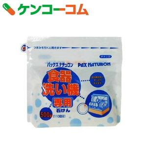 パックスナチュロン 食器洗い ケンコーコム