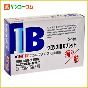 【第(2)類医薬品】ケロリンIBカプレット 24錠[ケロリン 痛み止め/錠剤]