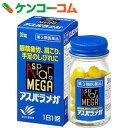 【第3類医薬品】アスパラメガ 30錠[アスパラメガ ビタミン剤 / 眼精疲労・肩こり・腰痛 / 錠剤]