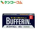 【第(2)類医薬品】バファリンA 40錠[バファリン 風邪薬/解熱鎮痛剤]【lidralp】【libuff】