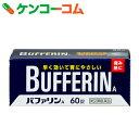 【第(2)類医薬品】バファリンA 60錠[バファリン 風邪薬/解熱鎮痛剤]【lidralp】【libuff】