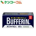 【第(2)類医薬品】バファリンA 80錠[ケンコーコム バファリン 風邪薬/解熱鎮痛剤]【lidralp】【libuff】