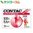 【第2類医薬品】コンタックせき止めST 12カプセル[コンタック 風邪薬/咳止め・去たん/カプセル]