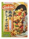 Cook Do 鶏肉とカシューナッツ炒め
