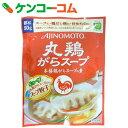 丸鶏がらスープ 50g袋[スープの素(中華スープ)]