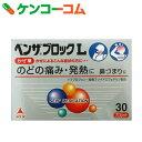 【第(2)類医薬品】ベンザブロックL 30カプレット(セルフメディケーション税制対象)