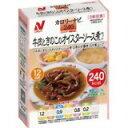 カロリーナビ 牛肉ときのこのオイスターソース煮セット[ニチレイ糖尿病食]