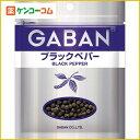 ギャバンブラックペパーホール袋35g[ギャバン(GABAN)胡椒(ペッパー)]