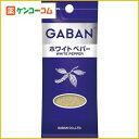 ギャバン ホワイトペパー 袋 14g/ギャバン(GABAN)/胡椒(ペッパー)/税抜1900円以上送料無料