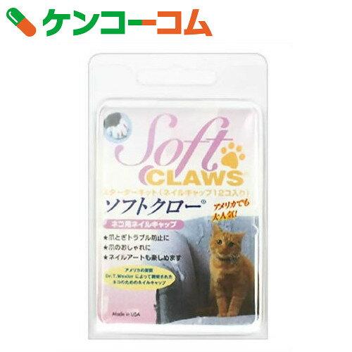 ソフトクロー スターターキット L パープル[ソフトクロー ネイルキャップ(猫用)]