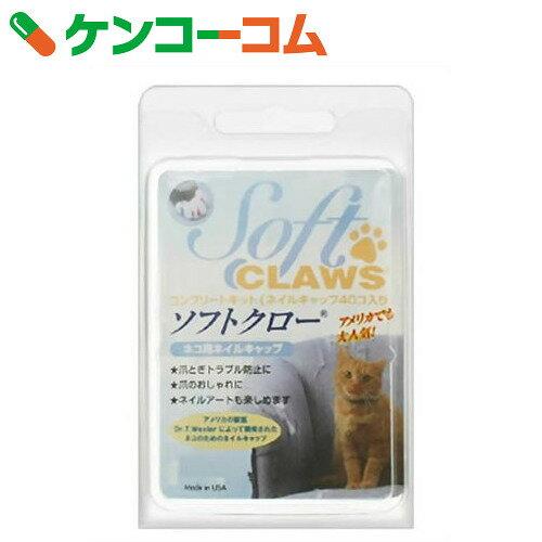 ソフトクロー コンプリートキット M レッド[ソフトクロー ネイルキャップ 爪キャップ(猫用)]【送料無料】