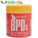 BPDs(ビーピーディーエス) 猫用 220g[BPDs 骨・間接ケアサプリ(猫用)]