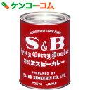 S&B 業務用カレー粉 400g[S&Bスパイス カレーパウダー(業務用)]【あす楽対応】
