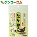オリヒロ にんにく卵黄油 フックタイプ 60粒[オリヒロ にんにく卵黄]
