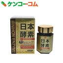 日本酵素 165g[酵素]【送料無料】