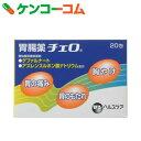 【第2類医薬品】胃腸薬チェロ 20包(セルフメディケーション税制対象)