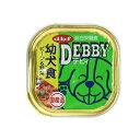 デビフ DEBBY(デビィ) 幼犬食 ビーフ&野菜 100g[【HLS_DU】デビフ 幼犬・パピー用(ウェット・缶フード)]