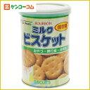 ブルボン保存缶ミルクビスケット75g[ブルボンビスケット(非常食)ケンコーコム]