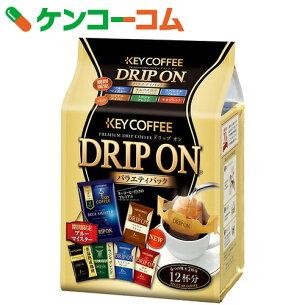 キーコーヒー ドリップオン バラエティパック ドリップ コーヒー