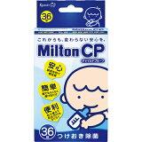 ミルトン CP チャイルドプルーフ 36錠[ミルトン 哺乳瓶洗浄]