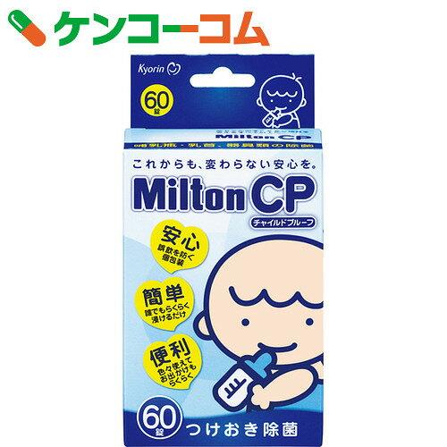 ミルトン CP チャイルドプルーフ 60錠[ミルトン 哺乳瓶洗浄]...:kenkocom:10511878