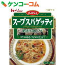 スープスパゲッティ あさりコンソメ 190g[ハウス パスタソース(レトルト)]【あす楽対応】