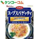 スープスパゲッティ コーンクリーム 190g[ハウス パスタソース(レトルト)]