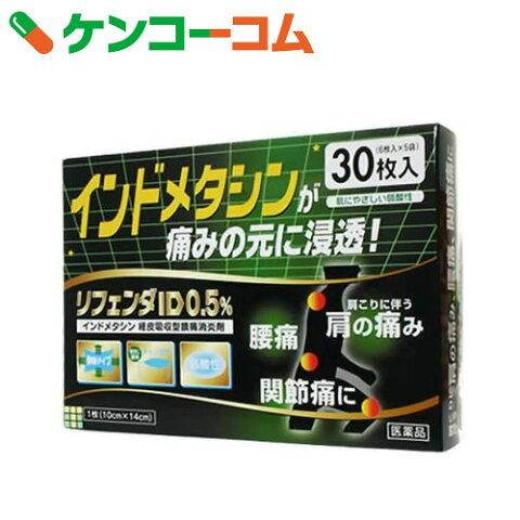【第2類医薬品】リフェンダID 0.5% 冷湿布 30枚[リフェンダ](セルフメディケーション税制対象)