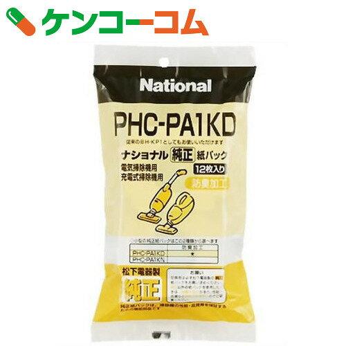 パナソニック クリーナー紙パック PHC-PA1KD[掃除機用紙パック]...:kenkocom:10514659
