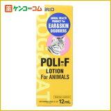 動物用ポリFローション 12ml[【HLSDU】動物皮膚薬(ペット)/液剤]