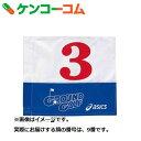 【在庫限り】アシックス グラウンドゴルフ 旗 ブルー No9 GGG062.42[アシックス グラウンドゴルフ用コース用品]