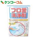 フロ釜洗浄剤 1つ穴用160g[マルフク 洗浄剤 風呂釜用]【あす楽対応】