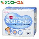 赤ちゃんのための水だけコットン 60包[和光堂 清浄綿・ぬれコットン]【あす楽対応】