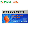 【第(2)類医薬品】新エスタックイブエース 42錠[エスタック 風邪薬/総合風邪薬/錠剤]